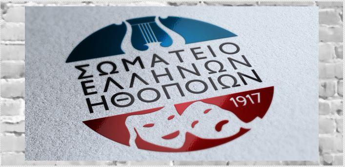Σωματείο Ελλήνων Ηθοποιών: Ψηφοφορία ντροπής για τη Χρύση Αυγή