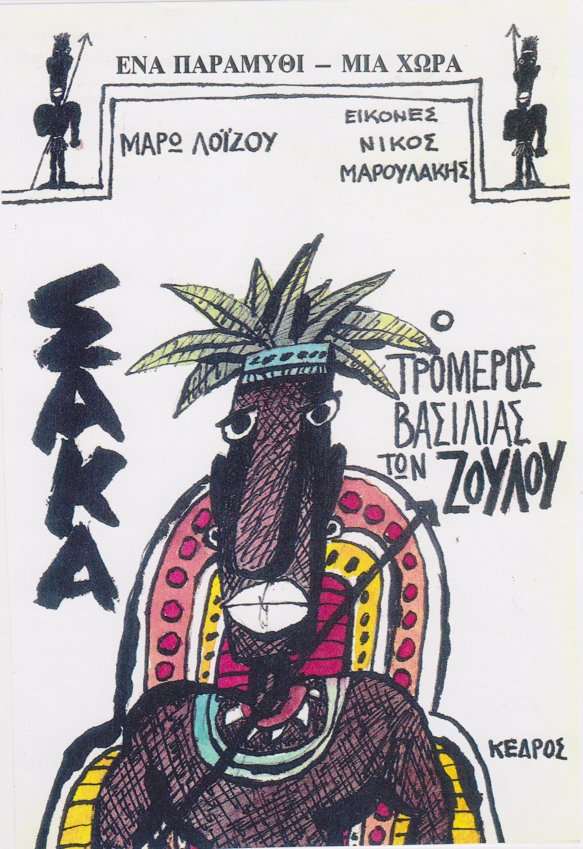 loizidoy4