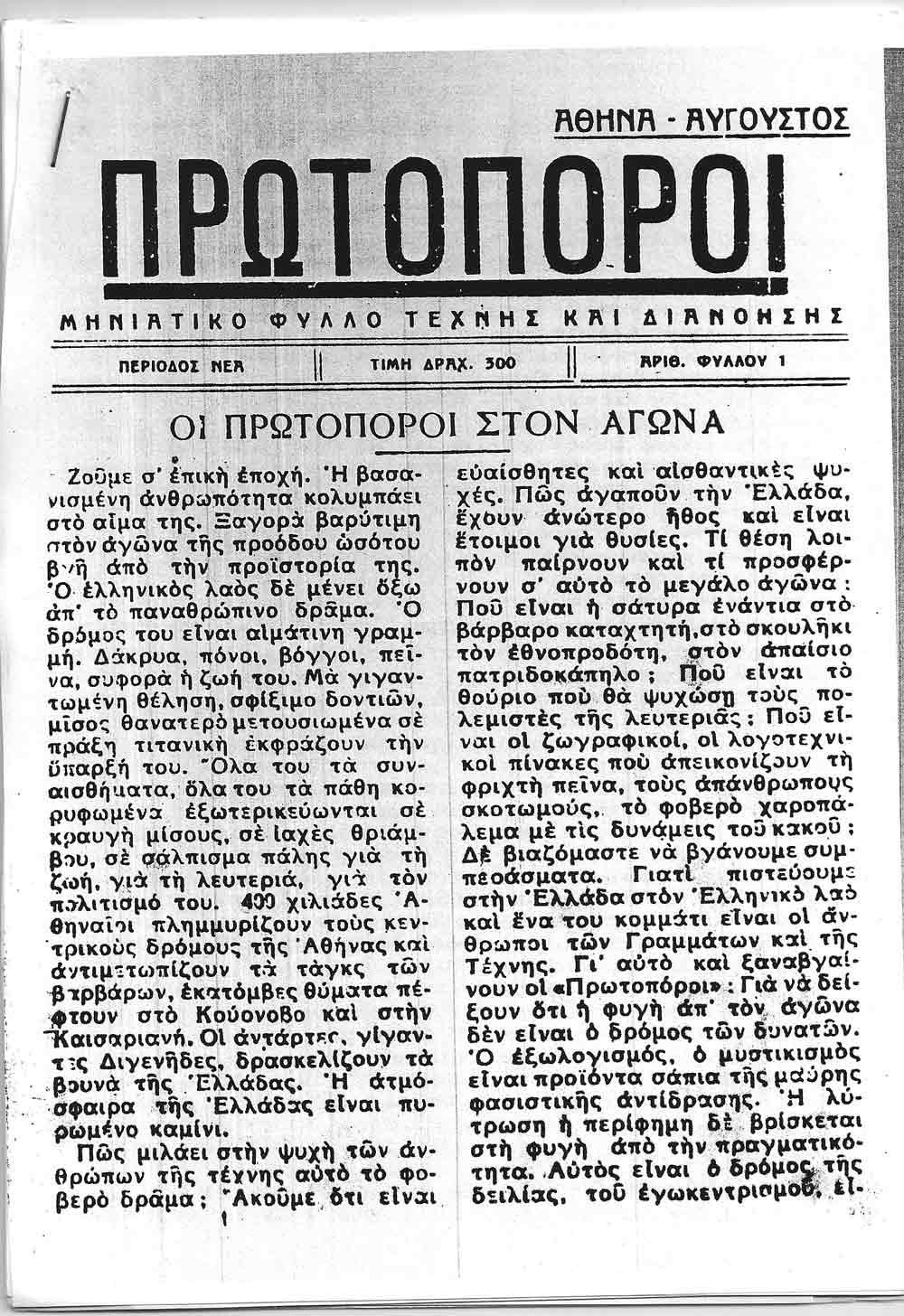 protoporoi