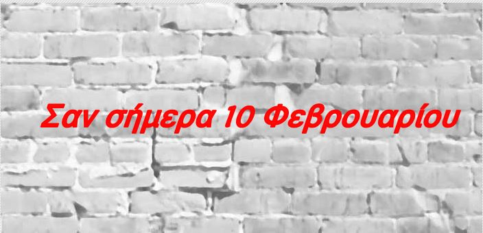 san simera 10 fevrouariou