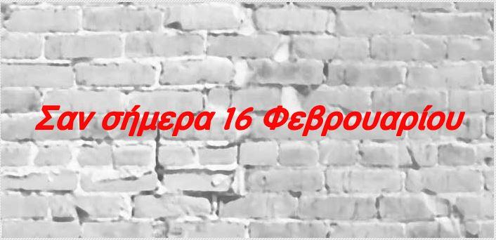 san simera 16 fevrouariou