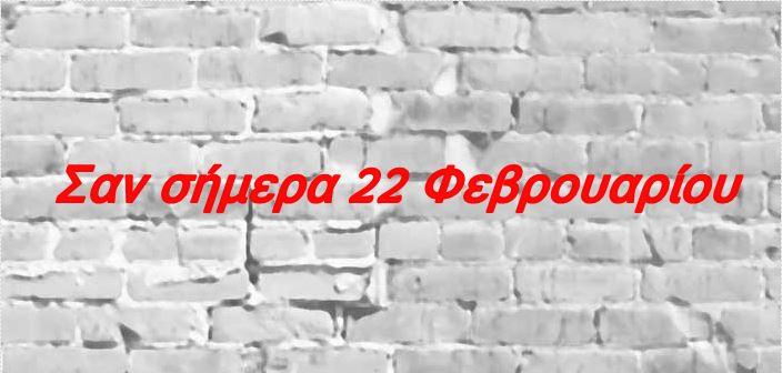 san simera 22 fevrouariou
