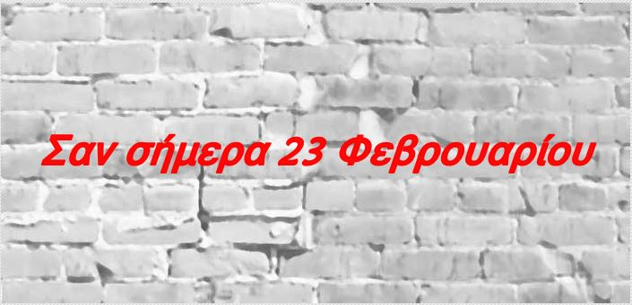 san simera 23 fevrouariou