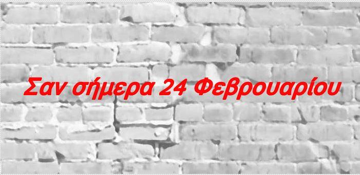 san simera 24 fevrouariou