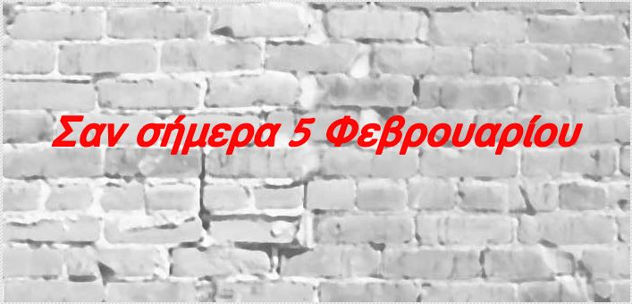 san simera 5 fevrouariou