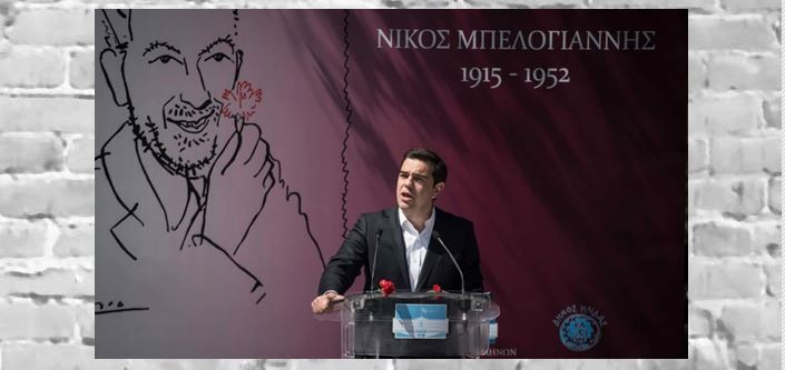 Ο Νίκος Μπελογιάννης και η παραχάραξη της Ιστορίας από τον κ. Τσίπρα