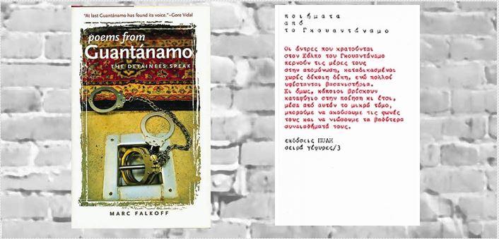 Guantanamo5