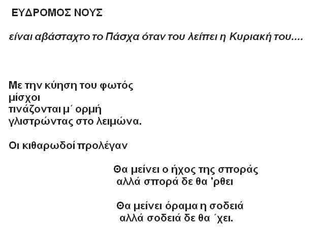 Mpoyntoyris2