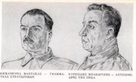 Εμμανουήλ Μάντακας - Ευριπίδης Μπακιρτζής