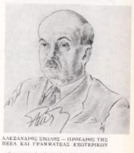 Αλέξανδρος Σβώλος