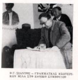 Γιώργης Σιάντος