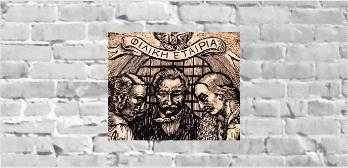 Επανάσταση 1821 – «Φιλική Εταιρεία»: Πλευρές της λειτουργίας και της μύησης σ' αυτήν