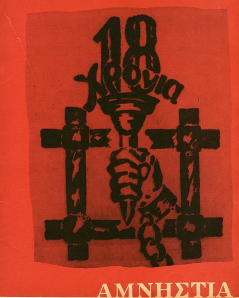Επικεφαλίδα στα γράμματα των πολιτικών κρατούμενων Ηρακλείου Κρήτης που στάλθηκαν στον Γιούρι Γκαγκάριν και την Ένωση Σοβιετικών Συγγραφέων