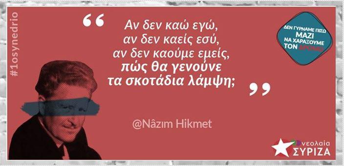 Ο Ναζίμ Χικμέτ και η... νεολαία ΣΥΡΙΖΑ