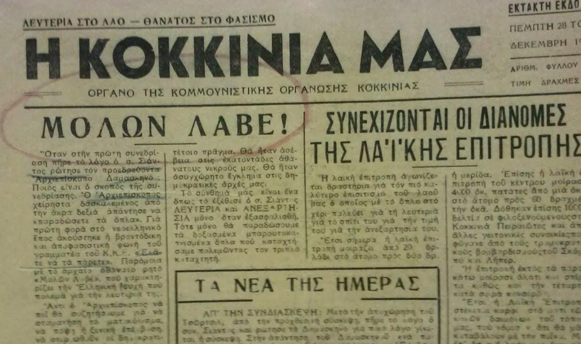 kokkinia-1944