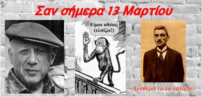 san simera 13 martiou