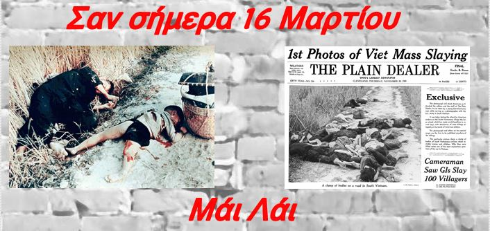 san simera 16 martiou