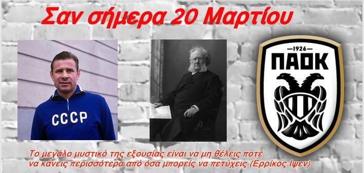 san simera 20 martiou