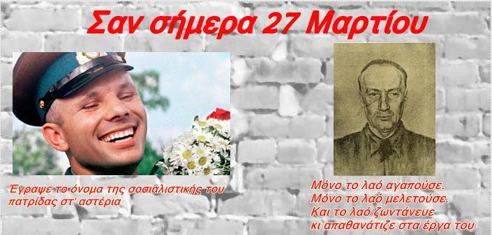 Αποτέλεσμα εικόνας για 27 Μαρτίου