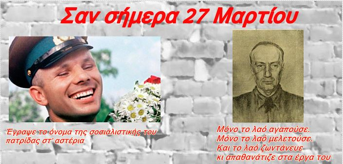 san simera 27 martiou