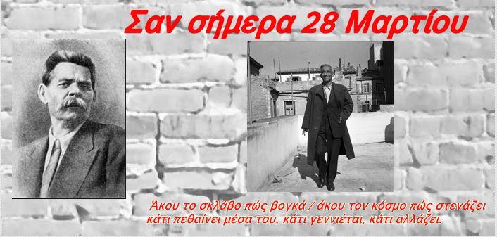 Αποτέλεσμα εικόνας για 28 Μαρτίου
