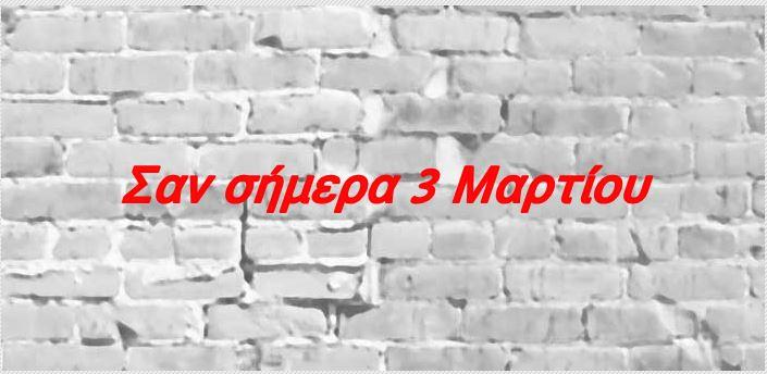san simera 3 martiou