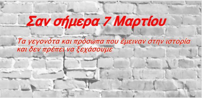 san simera 7 martiou