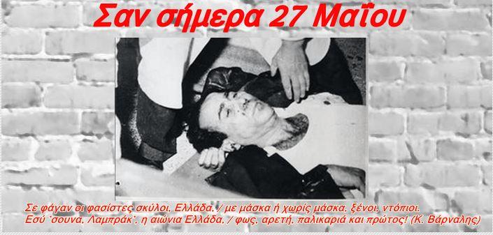 san simera 27 maiou