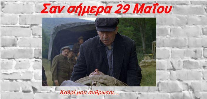 san simera 29 maiou