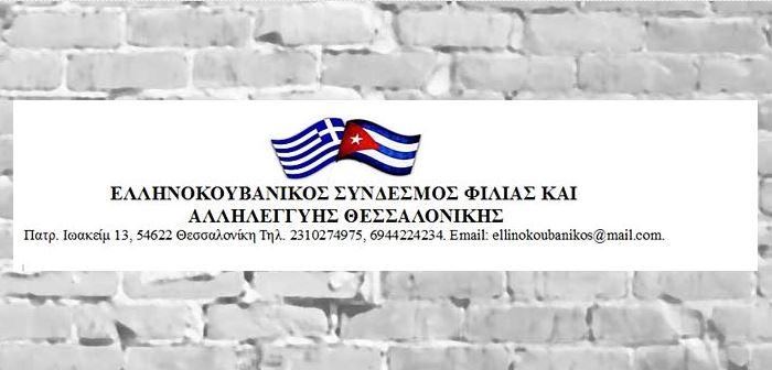 ellinokoubanikos