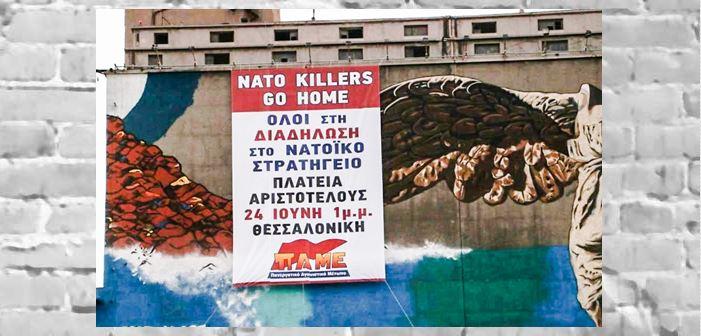 Θεσσαλονίκη: NATO KILLERS GO HOME!