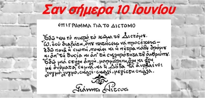 san simera 10 iouniou1
