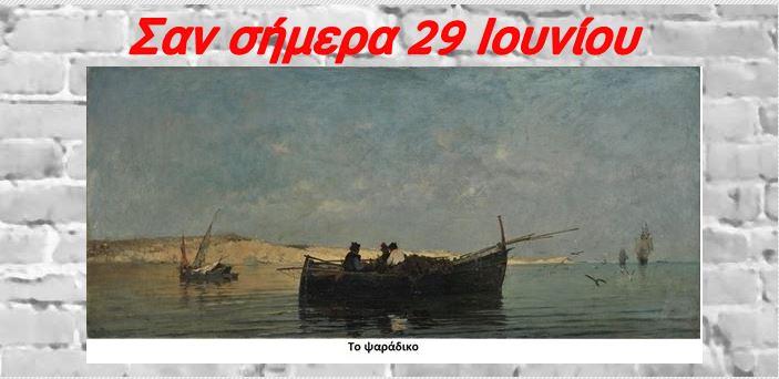 san simera 29 iouniou
