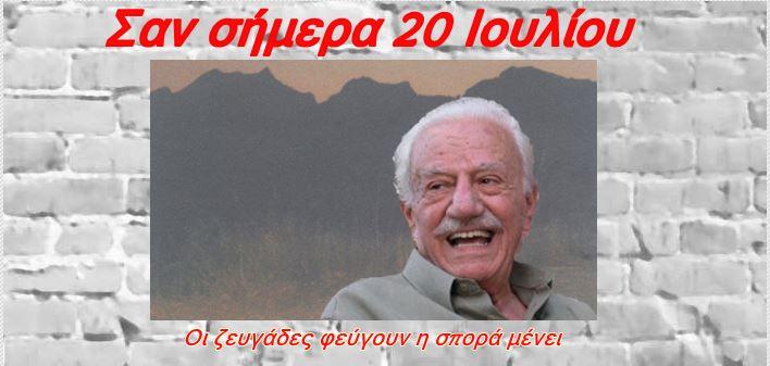 san simera 20 iouliou