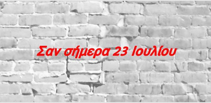 san simera 23 iouliou