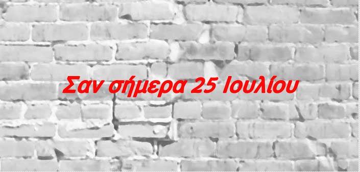 san simera 25 iouliou