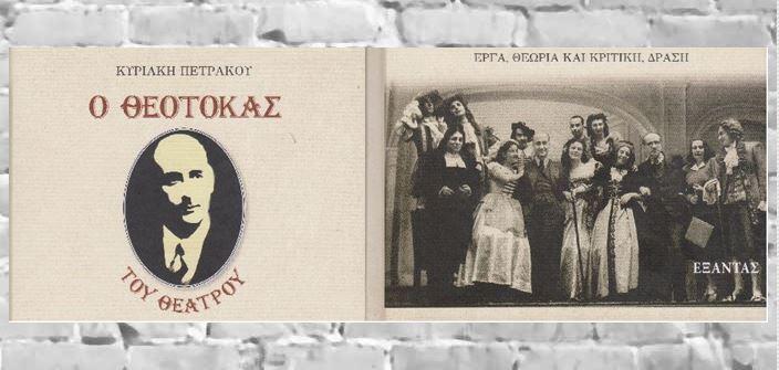 theotokas6