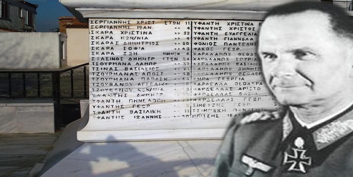 Η ναζιστική σφαγή στο Κομμένο Άρτας και η... «θεία δίκη»