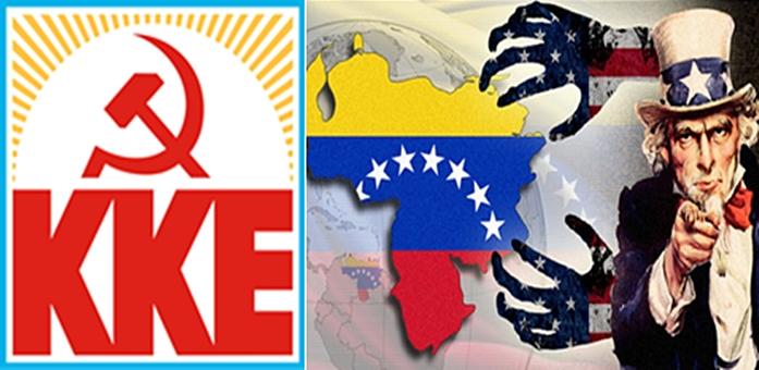 ΚΚΕ: Καταγγέλει τις προκλητικές απειλές του Τραμπ ενάντια στη Βενεζουέλα