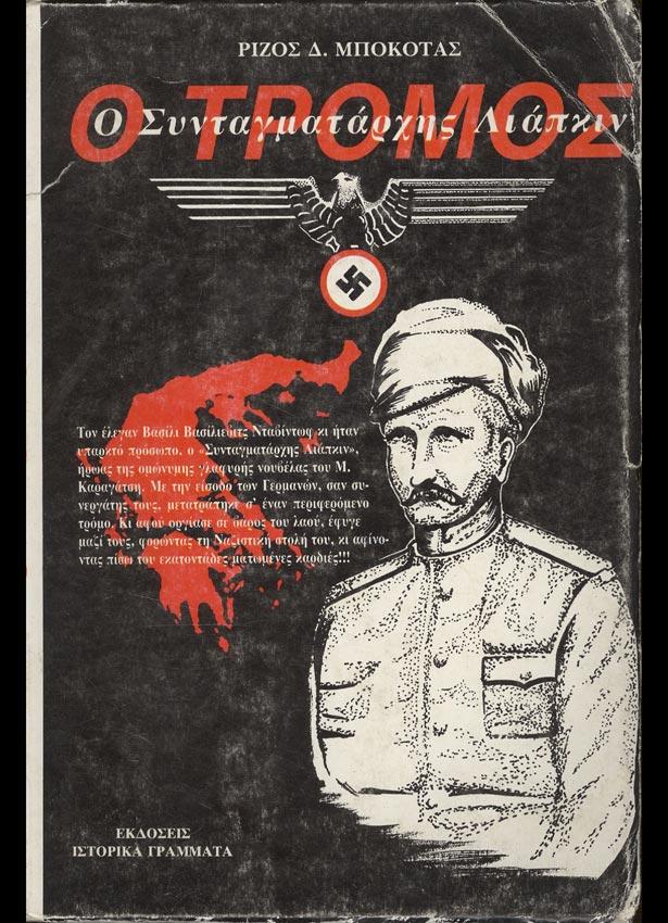 Το εξώφυλλο του βιβλίου του Ρίζου Μπούκουρα «Ο Συνταγματάρχης Λιάπκιν, ο τρόμος»
