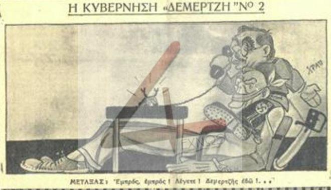 Ριζοσπάστης 18/3/1936