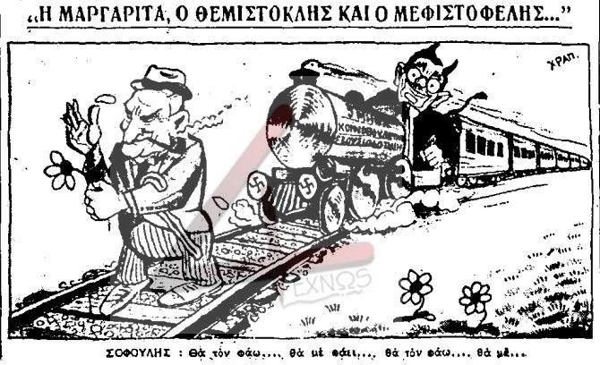 Ριζοσπάστης 23/5/1936