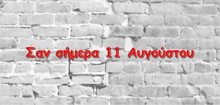 Αποτέλεσμα εικόνας για 11 Αυγούστου