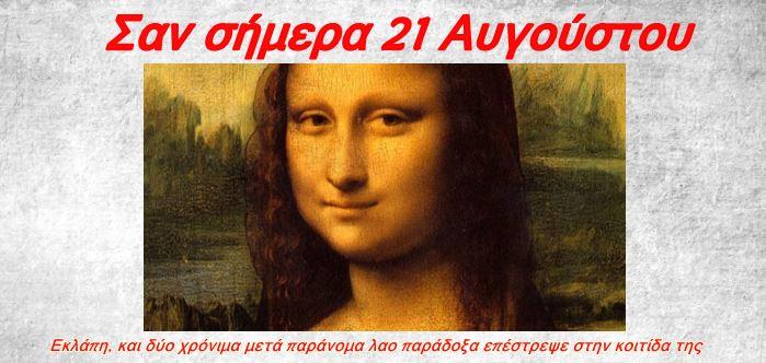 san simera 21 augoustou