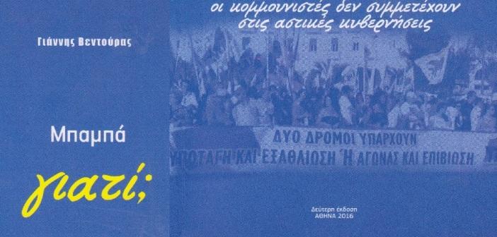 Γιάννης Βεντούρας:Μπαμπά γιατί;οι κομμουνιστές δεν συμμετέχουν στις αστικές κυβερνήσεις