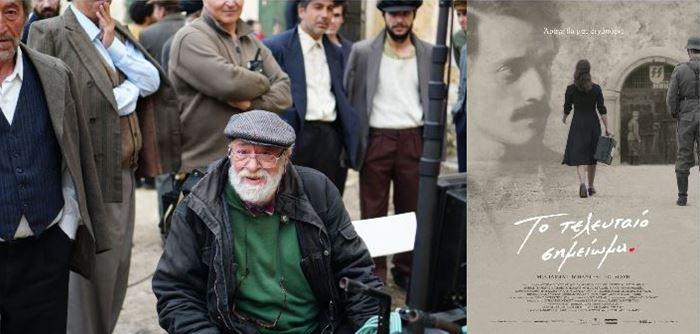 Το Κέντρο Κινηματογράφου επιχορηγεί την ταινία του Βούλγαρη «Τελευταίο σημείωμα» που παραχαράσσει την ιστορία