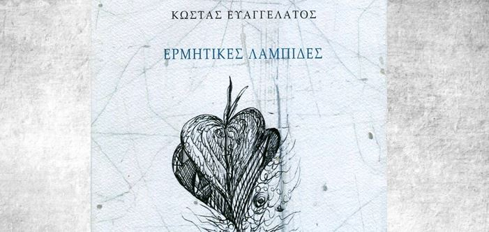 euaggelatos3