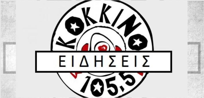 kokkino1