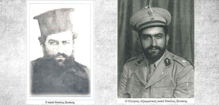 Παπα-Νικόλας Ξενάκης, Ένας άγνωστος ήρωας της Αντίστασης…