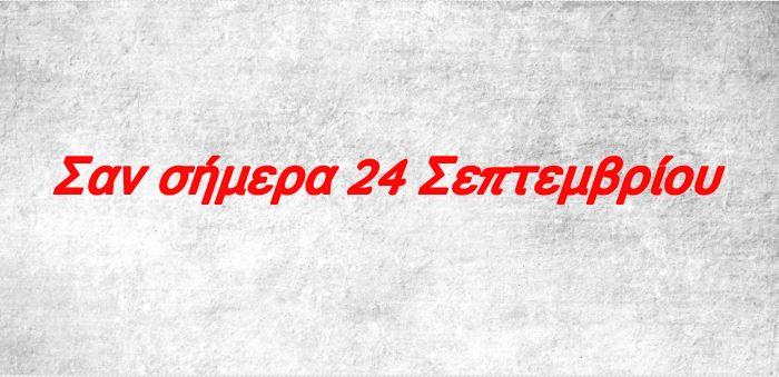san simera 24 septemvriou